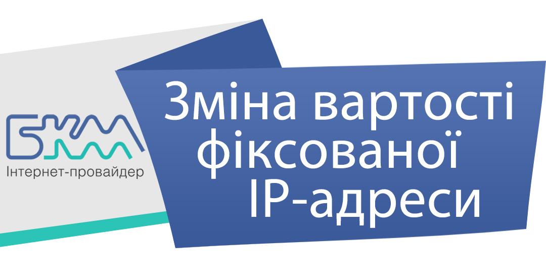 Зміна вартості фіксованої IP-адреси.