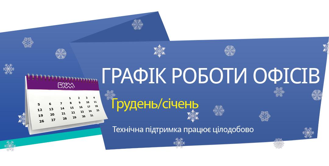 Графік роботи офісів у грудні та січні