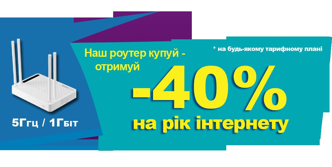 Знижка 40% на інтернет
