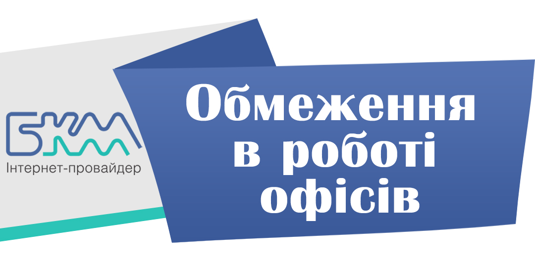 Обмеження в роботі офісів з 21 березня 2021 р.