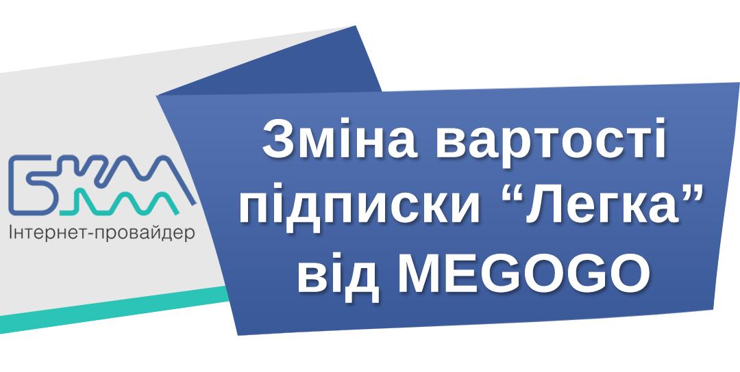 """Зміна вартості підписки """"Легка"""" від MEGOGO."""