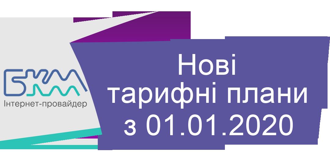 Нові тарифні плани з 01.01.2020