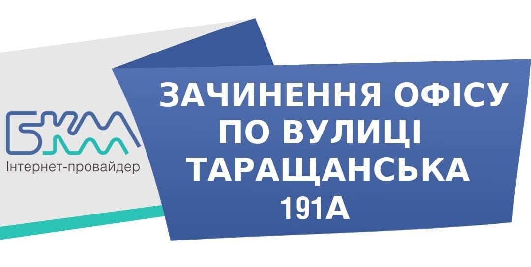 Закриття ЦОА по вул. Таращанська, 191а