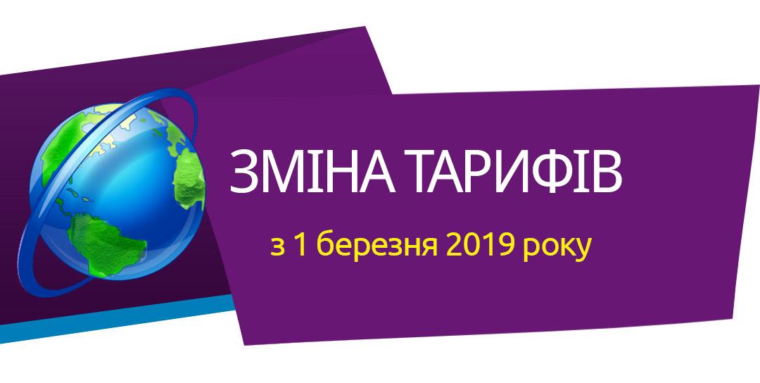 Зміни тарифних планів з 1 березня 2019 р.