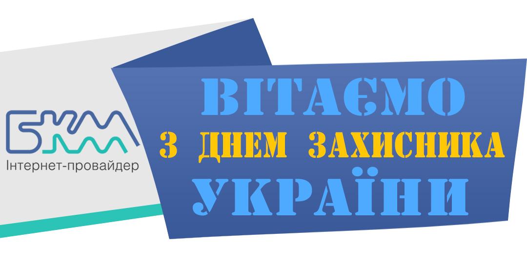 Вітання з Днем захисника України.