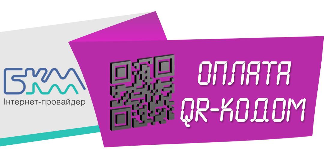 Оплата за допомогою QR-коду.