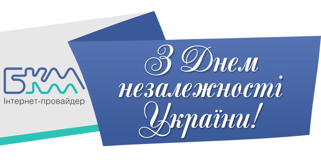 Вітання з нагоди Дня незалежності України.