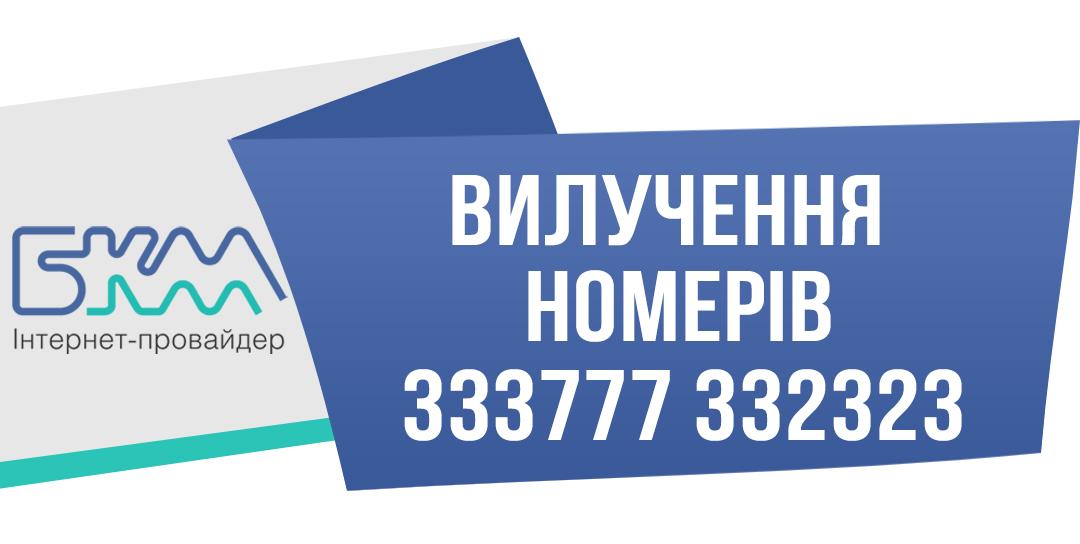 Вилучення номерів з переліку телефонів для консультування абонентів.