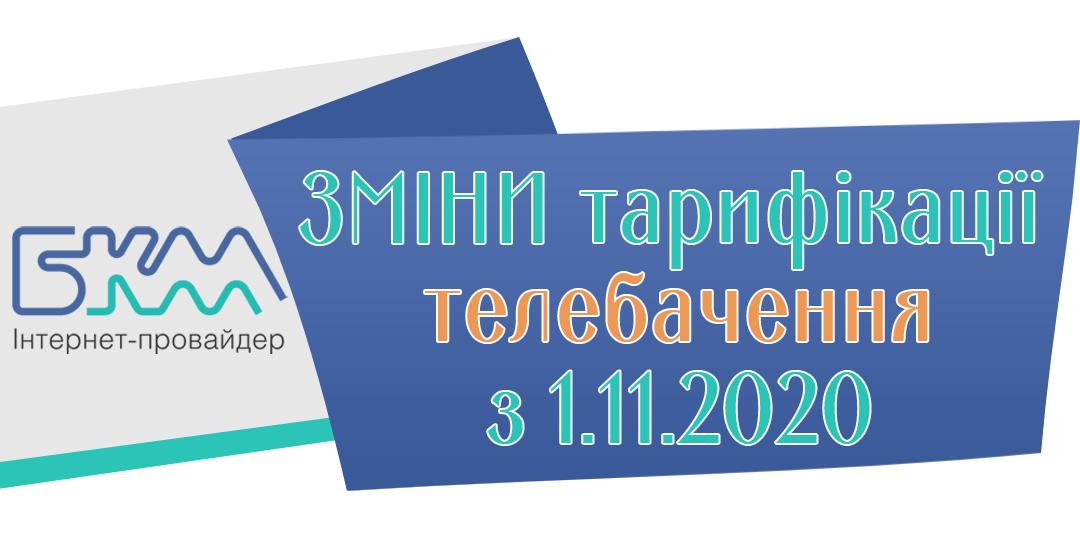 Зміни в тарифікації цифрового телебачення з 1.11.2020