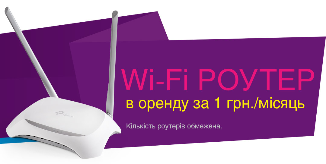 Wi-Fi for 1 UAH